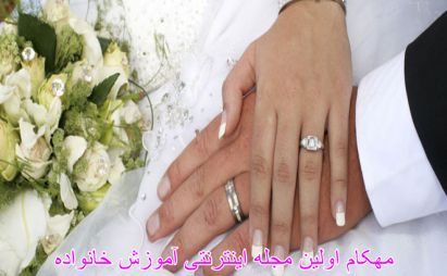مشکلات در تمام زندگی ها وجود دارد - دانستنی های قبل از ازدواج-www.mehcom.com