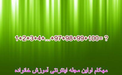 معمای ریاضی - مجموع اعداد یک تا صد چند می شه ؟-www.mehcom.com