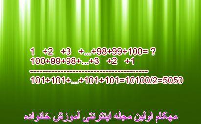 جواب معمای ریاضی - مجموع اعداد یک تا صد چند می شه ؟-www.mehcom.com