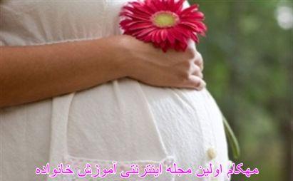 مهمترین دانستنی های دوران بارداری را بدانید-www.mehcom.com