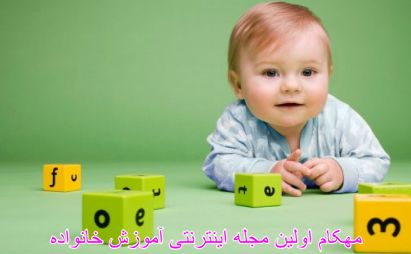 مهمترین نکته در افزایش هوش نوزادان-www.mehcom.com