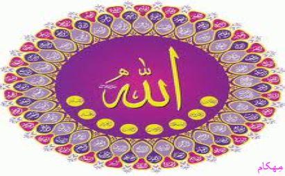 مهکام-اسماء حسنى در قرآن کریم