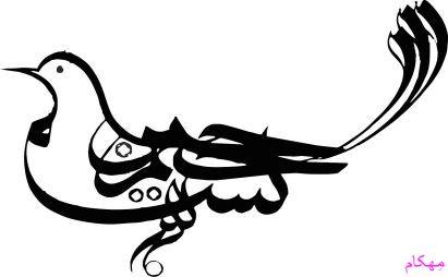 داستان های مذهبی کوتاه-رمز بسم الله الرحمن الرحیم