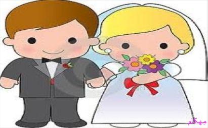 مهکام-معیارهای انتخاب همسر مناسب برای ازدواج