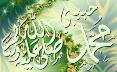 مهکام-مقامات ( اسماء و أوصاف) حضرت رسول خاتم (ص) در قرآن