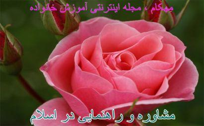 مهکام-مشاوره و راهنمایی در اسلام-وظایف مشاور و مراجع