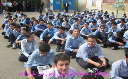 مهکام-وظایف راهنمایی و مشاوره در دبستان برای دانش آموزان