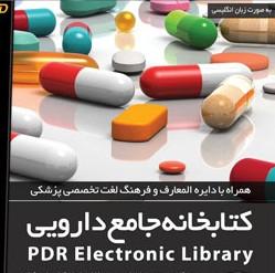 نرم افزار کتابخانه جامع دارویی - اورجینال