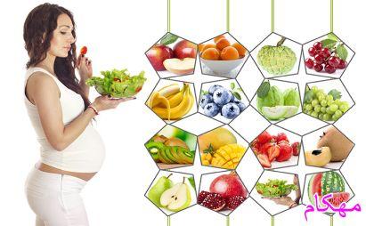 نکات بسیار مهم تغذیه در دوران بارداری-مهکام مجله اینترنتی آموزش خانواده
