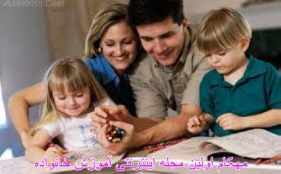 هماهنگی والدین در شیوه تربیت کودک-www.mehcom.com