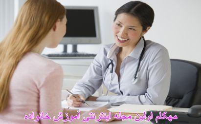 وضعیت خود را با پزشک زنان بررسی کنید-www.mehcom.com