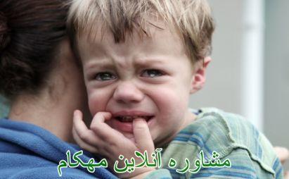 پسر 4 ساله ام ازبس گریه می کنه هیچ مهدکودکی قبولش نمی کنه …