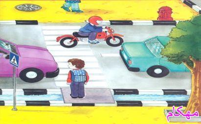 پیشگیری از تصادف در کودکان با وسایل نقلیه -www.mehcom.com