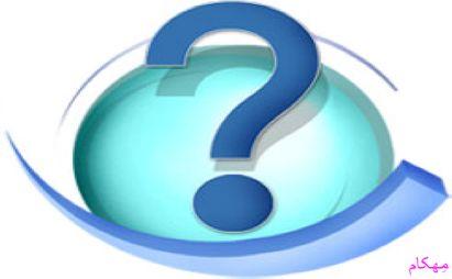 پیش از ازدواج جواب این ده سوال را بدهید؟