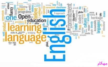 مهکام چگونه انگلیسی یاد بگیریم