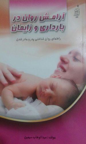 کتاب آرامش روان در بارداری و زایمان- بهترین کتاب ها برای مادران
