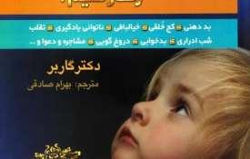 کتاب چگونه میتوانیم با کودکمان رفتار کنیم؟