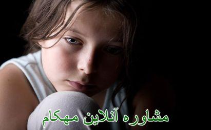 13 علامت افسردگی کودکان