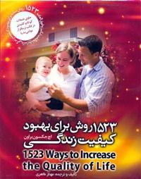 1523 روش برای بهبود کیفیت زندگی برای خانواده موفق داشتن