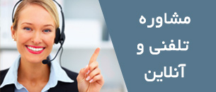 مشاوره تلفنی