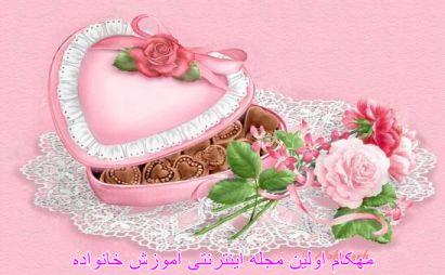 20 نکته همسرداری و شوهرداری از نظر اسلامwww.mehcom.com