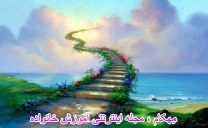 www.mehcom.com-راهنمایی از دیدگاه اسلامی و بهداشت روانی در اسلام